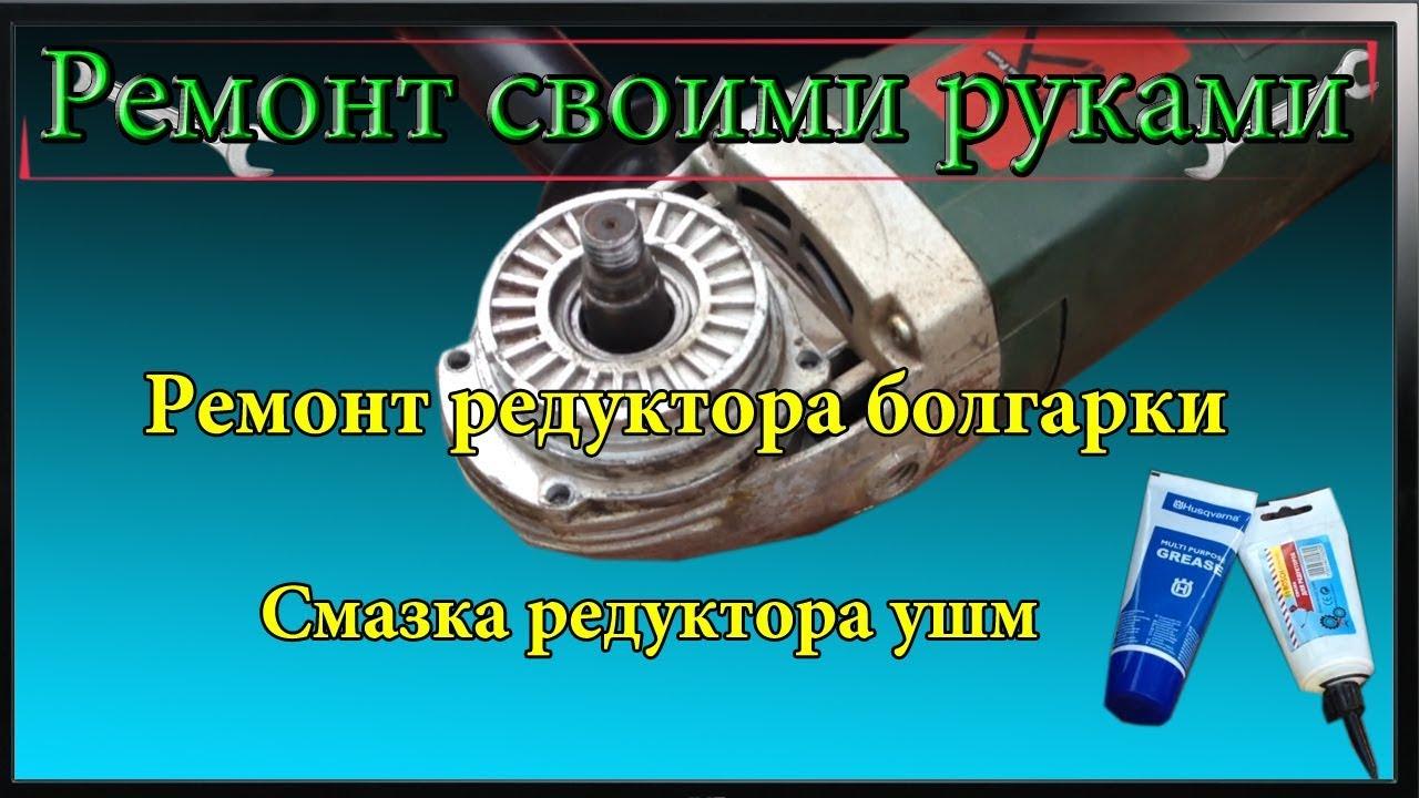 Ремонт редуктора болгарки,смазка редуктора ушм