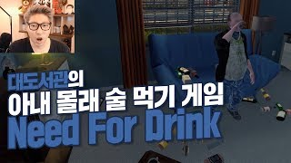 Need For Drink] Buzzbean Bizarre Game Play- Drinking without getting caught by my wife!