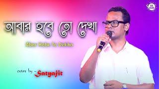 Satyajit Das New Song In 2021  Abar Habe To Dekha    আবার হবে তো দেখা    Dj Alak Live    9732909494