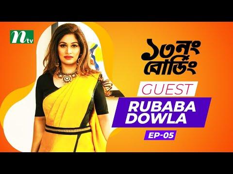 13 NO BOARDING| ১৩নং বোর্ডিং |EP 05| Rubaba Dowla | Swagata | Pran Roy | Celebrity Laughter Show