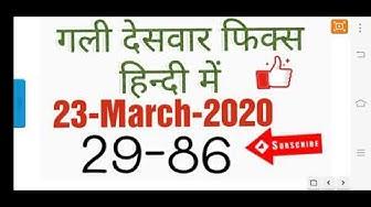 Gali Desawar satta 23 March leak by sattafreeguess