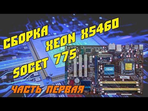 Сборка Xeon Х5460 - Socet 775 (часть первая)