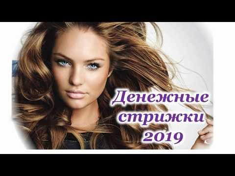 Даты для денежной стрижки на 2019 год