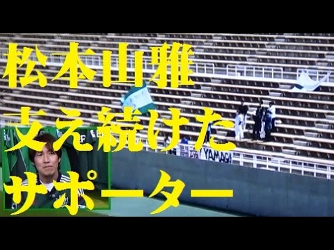 J1昇格 松本山雅を支え続けたサポーター ウルトラスマツモト代表 えすびーしー Matsumoto Yamaga
