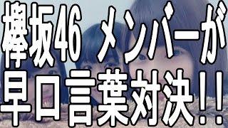 欅坂46メンバー 小林 由依 原田 葵 渡邉 理佐が 早口言葉対決!! 勝者は...