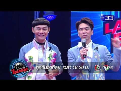 ย้อนหลัง ปรากฏการณ์ของความหล่อกลับมาอีกครั้ง 25 มิถุนายน นี้ l La Banda Thailand Season 2