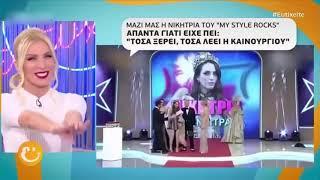 Φωτεινή Τράκα «Η νικήτρια του My Style Rocks 2 στην Κατερίνα Καινούργιου» - Ευτυχείτε! | OPEN TV