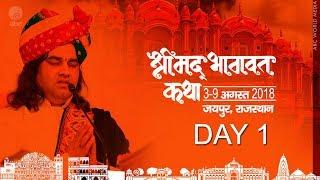 Shree Devkinandan Ji Maharaj Shrimad Bhagwat Katha Day 1 || Jaipur ||