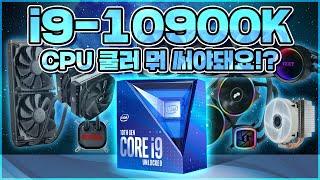 인텔 10세대 i9-10900K의 발열은? 국민쿨러 5…