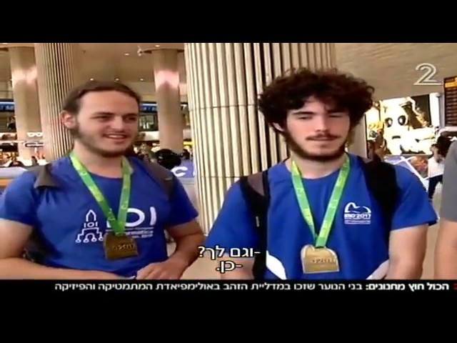 Math and Physics Olympics, Israeli team returns with Medals