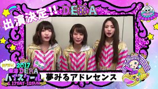 東海DERAハイスクール2017 出演ゲスト 【夢みるアドレセンス】コメント...