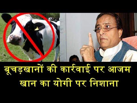आजम खान ने योगी सरकार पर साधा निशाना/AAZAM KHAN TARGET YOGI GOVERNMENT