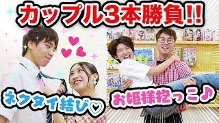 YouTube動画:【対決】どっちがラブラブ?!カップルで3本勝負してみた!