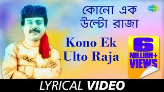 Ulto Rajar Deshe with lyrics | Nachiketa Chakraborty | Best Of Nachiketa | HD Song