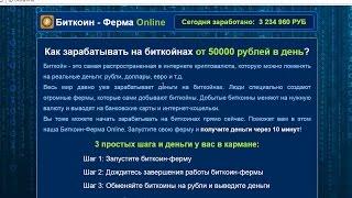тера онлайн заработок на биткоинах