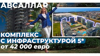 Недвижимость в Турции Авсаллар Комплекс как 5 отель от 42 000 евро