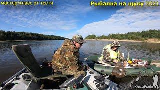 Рыбалка на щуку 2021 Воблеры Рапала и Химера в работе Мастер класс от тестя