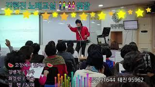 김현진 노래교실 ? 광주 금호 원광신협(월 ) ? 고창…