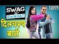 Swag Se Swagat Song क द लचस प ब त Tiger Zinda Hai Salman Khan Katrina Kaif mp3