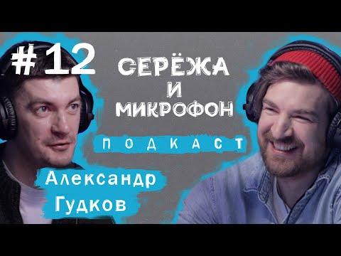 АЛЕКСАНДР ГУДКОВ | ЧИКЕН КАРРИ, ВЕЧЕРНИЙ УРГАНТ, ХЕЙТ, СЕМЬЯ