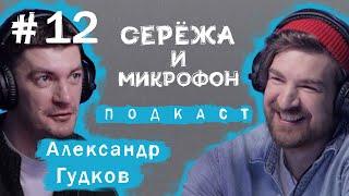 АЛЕКСАНДР ГУДКОВ   ЧИКЕН КАРРИ, ВЕЧЕРНИЙ УРГАНТ, ХЕЙТ, СЕМЬЯ