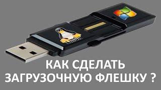 Как сделать загрузочную флешку ? (BIOS & UEFI)