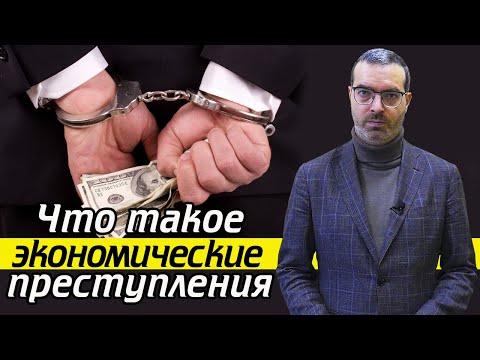 Преступления экономической направленности