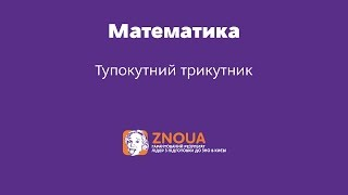 Підготовка до ЗНО з математики: Тупокутний трикутник / ZNOUA