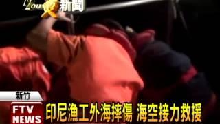 印尼漁工摔傷 海空接力救援-民視新聞