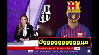 نشرة اخبار برشلونة ! رسميا برشلونة يعلن عن أول صفقات الشتاء ! تحديد مصير كومان مع الفريق