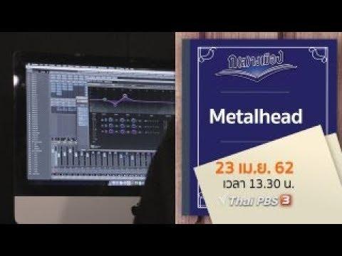 Metalhead : - วันที่ 23 Apr 2019