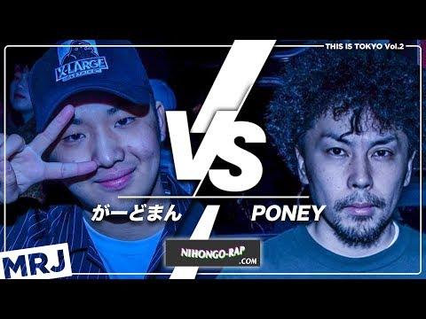 がーどまん vs PONEY | MRJ THIS IS TOKYO vol.2