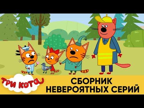 Три Кота | Сборник невероятных серий | Мультфильмы для детей ✈️