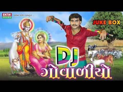 Shravan Mahine Valo Sandesha | DJ Govaliyo | Jignesh Kaviraj | Vishal Kaviraj | Gujarati Juke Box
