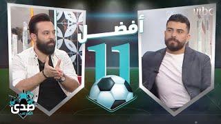 كاظم الساهر حائر بين أحمد جواد وستار سعد في أفضل تشكيلة لنجوم العراق