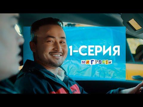 СЕРИАЛ «МИГРАНТЫ» 1-СЕРИЯ | КВН АЗИЯ МИКС | ХИТ-ПРЕМЬЕРА 2020