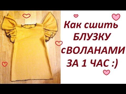 Сшить блузку с рукавами волан 58