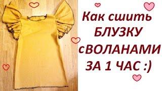 DIY: КАК СШИТЬ БЛУЗКУ С РУКАВАМИ-ВОЛАНАМИ ?#blouse with ruffles(ВСЕМ ПРИВЕТ !!! Меня зовут Елена (Helen Cher) Мой творческий канал называется ZoLushKa TV:) В этом видео я рассказываю..., 2014-10-07T15:47:11.000Z)