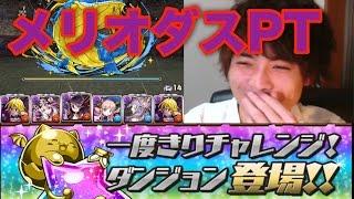 パズドラ【1度きりチャレンジ!(4/19)】メリオダスPTで挑戦!