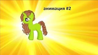 Анимация #2 Узбагойся