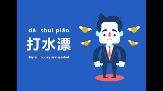 "What does ""打水漂 dǎ shuǐ piāo"" Connote to Chinese People? / Learn Mandarin Chinese Online"