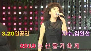 💓3월 20일 논산 딸기 축제 가수 김완선 공연💓