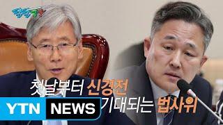"""[팔팔영상] """"국민 가르치나?"""" """"말조심!""""...법사위 첫날부터 신경전 / YTN"""