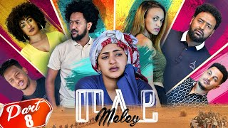 NEW ERITREAN SERIES MOVIE 2021 -MELEY BY ABRAHAM TEKLE  PART 8- ተኸታታሊት ፊልም መለይ 8ይ ክፋል