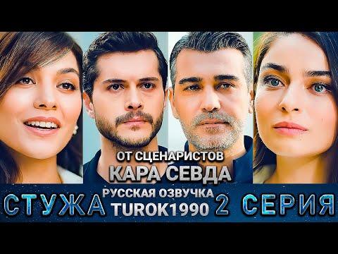 Стужа 2 серия русская озвучка Turok1990