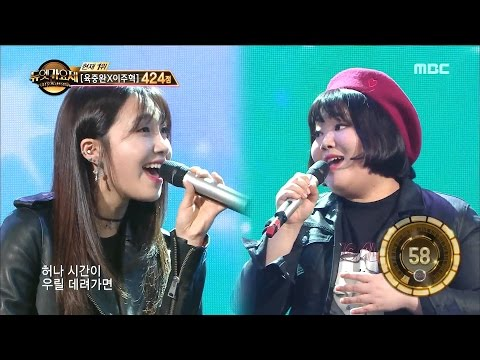 [Duet song festival] 듀엣가요제-Jeong Eunji & Yu Hyeseon, 'What a friends is' 20170324