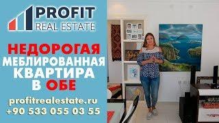 Недорогая меблированная квартира в Обе || Недвижимость в Турции