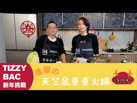Tizzy Bac 新年挑戰:進擊の天竺鼠車車火鍋