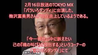 """老害芸能人ランキングの""""9位""""梅沢富美男さんが炎上中 Olds,be ambitiou..."""