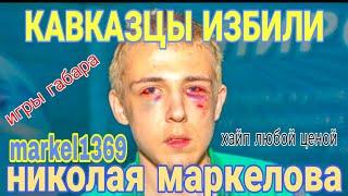 Кавказцы избили Николая Маркелова из программы Хайп Любой Ценой, и сломали ему челюсть